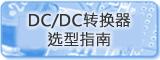 DC/DC轉換器 選型指南