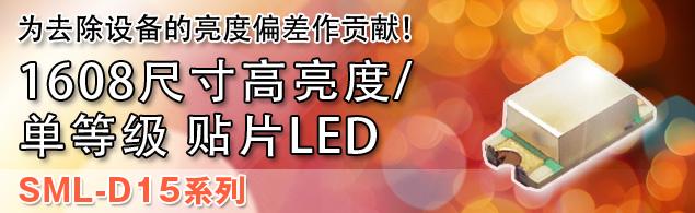 为去除设备的亮度偏差作贡献!1608尺寸高亮度/单等级 贴片LED