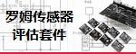 产品手册/评估软件下载、购买套件
