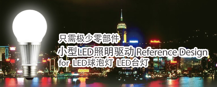 只需极少零部件小型LED照明驱动Reference Designfor  LED球泡灯  LED台灯