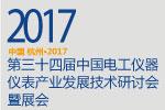 第三十四届中国电工仪器仪表产业发展技术研讨会暨展会