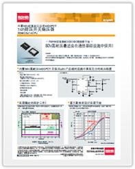 新商品速報PDF