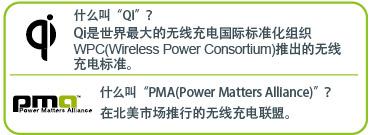 何谓Qi/何谓PMA