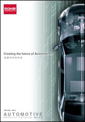 汽车电子产品目录